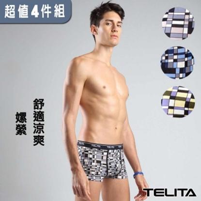 圖片 【TELITA】印象派印花平口褲/四角褲(超值4件組)