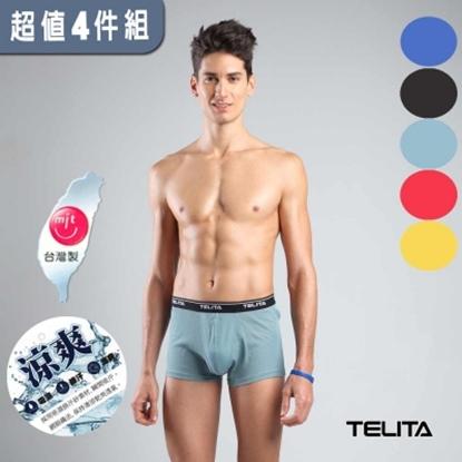 圖片 【TELITA】男內褲~吸溼涼爽運動平口褲/四角褲 (超值4件組)