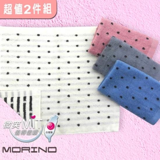 圖片 【MORINO】美國棉色紗圓點毛巾(超值2件組)