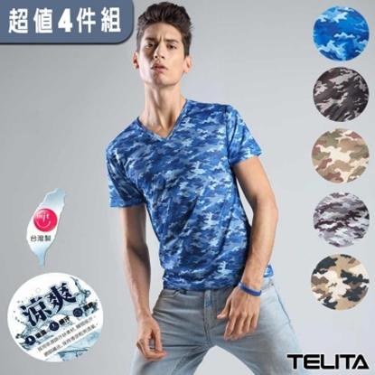 圖片 【TELITA】吸溼涼爽迷彩網眼短袖V領衫/T恤(超值4件組)