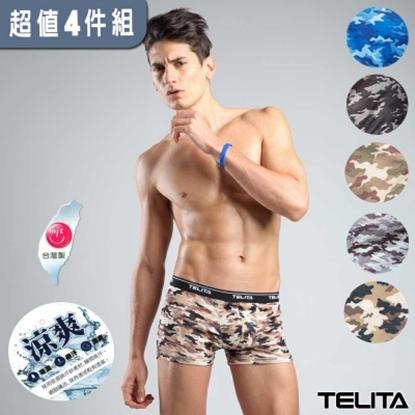 圖片 【TELITA】吸溼涼爽迷彩網眼運動四角褲/平口褲(超值4件組)