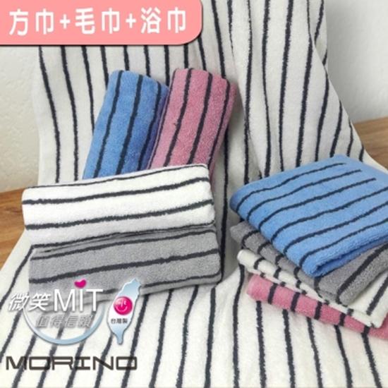 morino 棉 浴巾