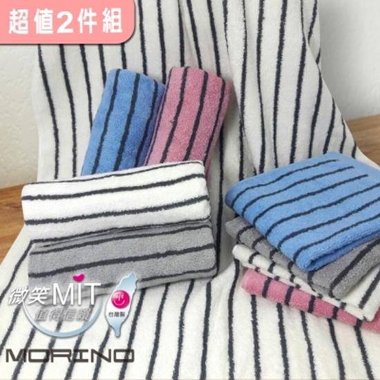 圖片 【MORINO】美國棉色紗彩條毛巾(超值2件組)