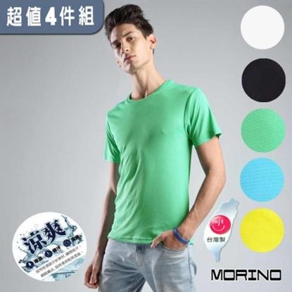 圖片 【MORINO x LUCAS】吸排涼爽素色網眼運動短袖衫/T恤(超值4件組)