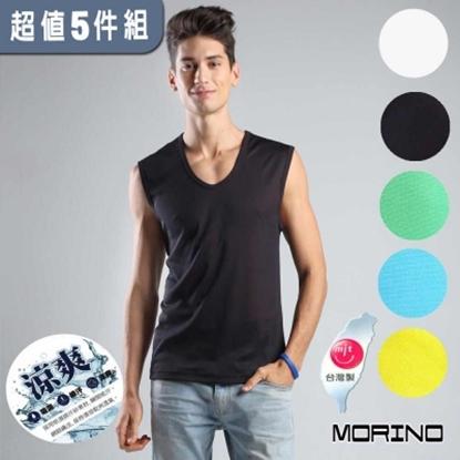 圖片 【MORINO x LUCAS】吸排涼爽素色網眼運動無袖衫(超值5件組)