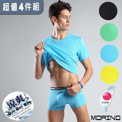 圖片 【MORINO x LUCAS】吸排涼爽素色網眼運動四角褲/平口褲(超值4件組)
