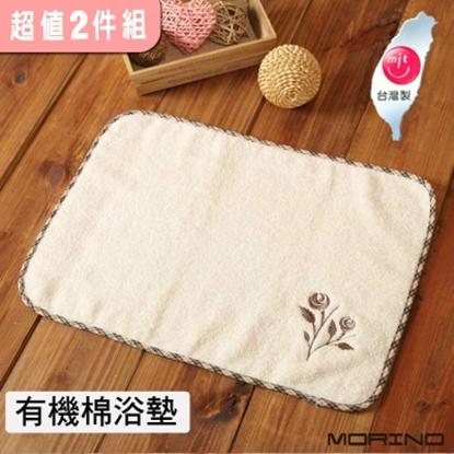 圖片 【MORINO】有機棉個性刺繡浴墊(超值2入組)