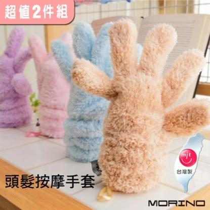 圖片 【MORINO】女超細纖維五指按摩手套/擦髮巾-2入組