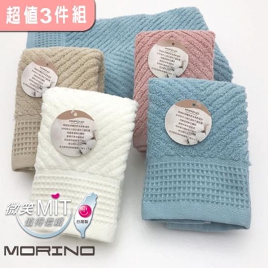 圖片 【MORINO】無撚紗舒柔簡約毛巾(超值3件組)