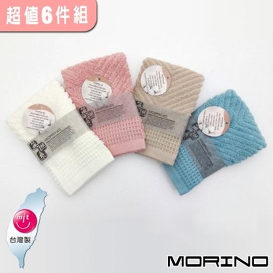 圖片 【MORINO】無撚紗舒柔簡約方巾(超值6件組)
