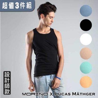 圖片 MORINOxLUCAS設計師聯名-經典素色運動背心(超值3入組)
