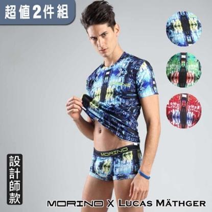 圖片 MORINOxLUCAS設計師聯名-速乾涼爽短袖衫/T恤(超值2入組)