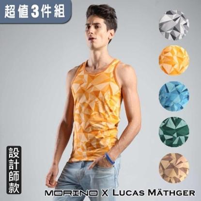 圖片 MORINOxLUCAS設計師聯名-幾何迷彩時尚運動背心(超值3入組)