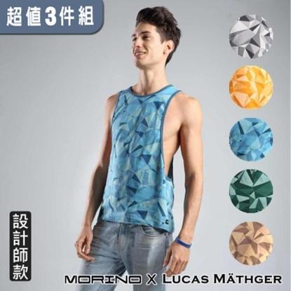 圖片 MORINOxLUCAS設計師聯名-幾何迷彩時尚健身開衩背心 (超值3入組)