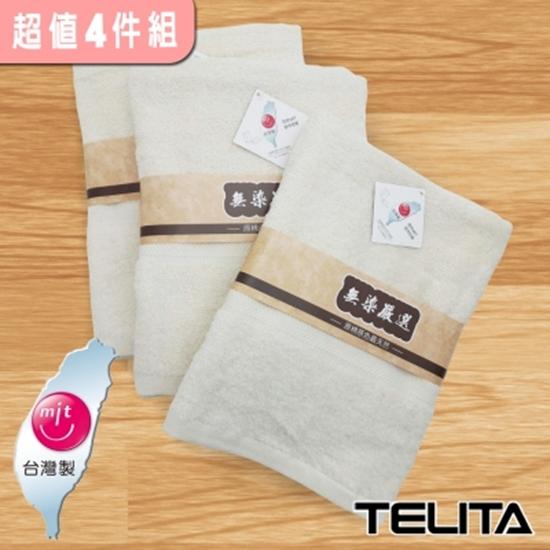 素色 毛巾