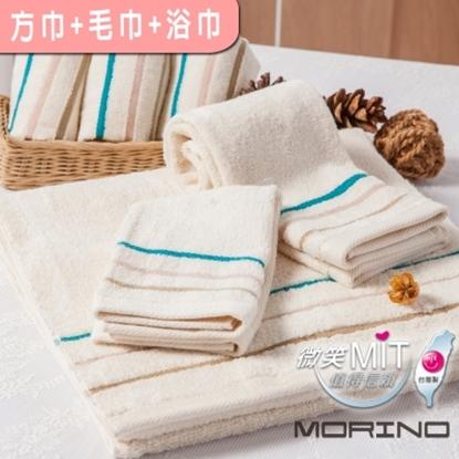 圖片 【MORINO】有機棉三緞條方、毛、浴巾  三件組
