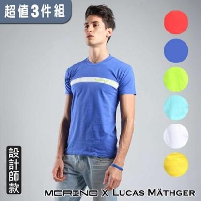圖片 MORINOxLUCAS設計師聯名-時尚型男短袖衫/T恤 大學T(超值3入組)