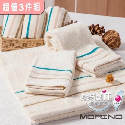 圖片 【MORINO】有機棉三緞條毛巾(超值3件組)