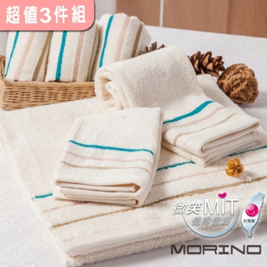 有機棉 毛巾