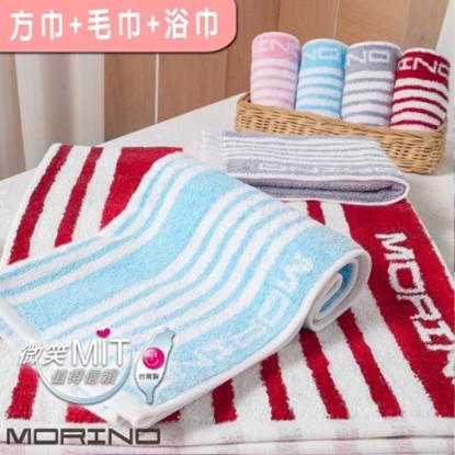圖片 【MORINO】色紗彩條方、毛、浴巾 三件組