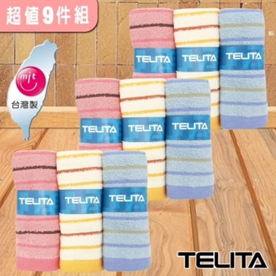 telita 不含螢光劑 條紋