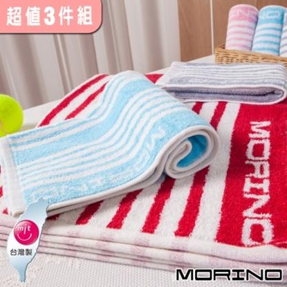 圖片 【MORINO】色紗彩條毛巾(超值3件組)