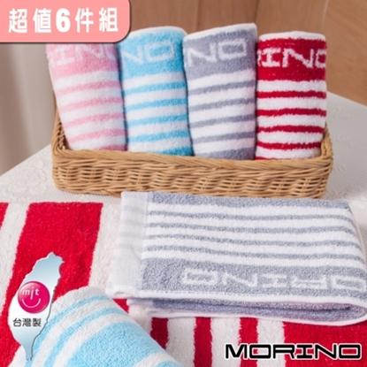 圖片 【MORINO】色紗彩條方巾(超值6件組)