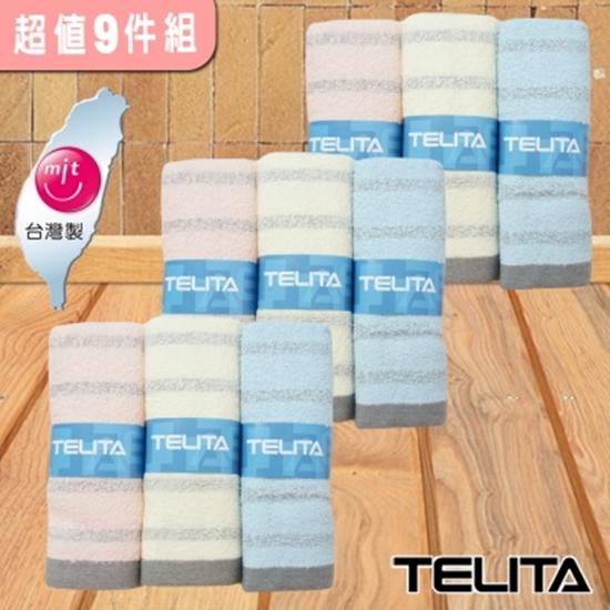 圖片 【TELITA】粉彩竹炭條紋毛巾(超值9件組)