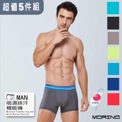 圖片 【MORINO摩力諾】素色經典平口褲/四角褲(超值5件組)