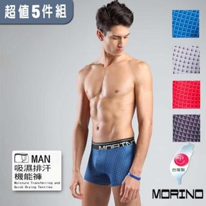 圖片 【MORINO摩力諾】格紋時尚平口褲/四角褲(超值5件組)