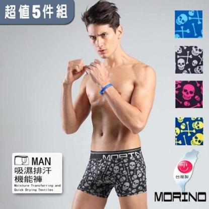 圖片 【MORINO摩力諾】骷髏印花平口褲/四角褲(超值5件組)