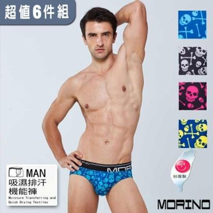 圖片 【MORINO摩力諾】骷髏印花三角褲(超值6件組)