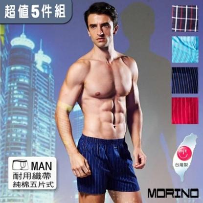 圖片 【MORINO摩力諾】織帶格紋純棉四角褲/平口褲(超值5件組)