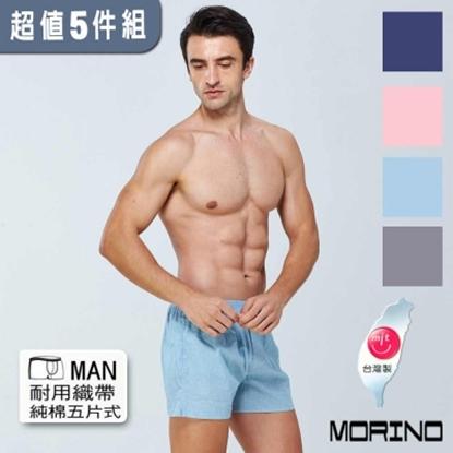 圖片 【MORINO摩力諾】耐用織帶素色純棉四角褲/機能平口褲(超值5件組)