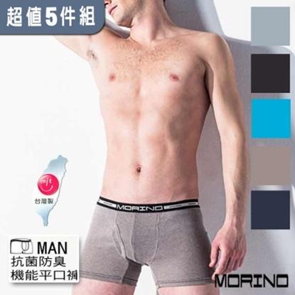 圖片 【MORINO】抗菌防臭平口褲/四角褲(超值5件組)