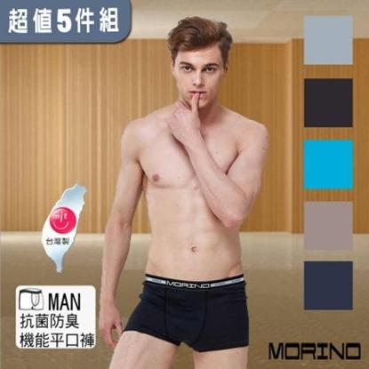 圖片 【MORINO】抗菌防臭個性平口褲/四角褲(超值5件組)