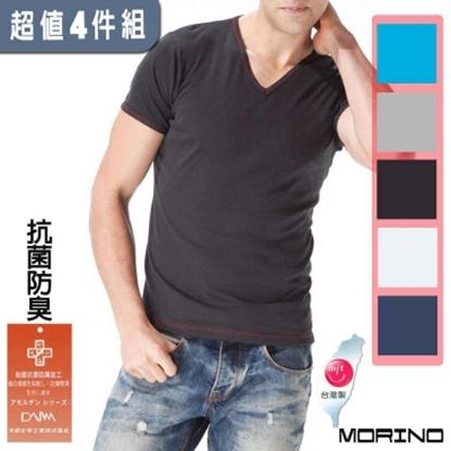 圖片 【MORINO摩力諾】抗菌防臭速乾短袖V領衫/T恤(超值4件組)
