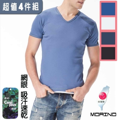 圖片 【MORINO摩力諾】吸汗速乾網眼短袖V領衫/T恤(超值4件組)