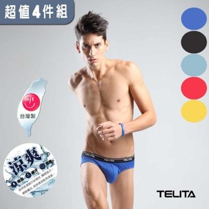 圖片 【TELITA】吸溼涼爽運動三角褲 (超值4件組)
