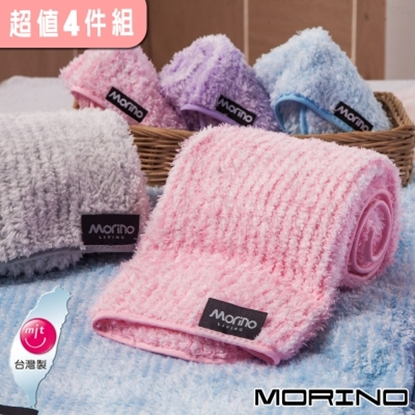 【MORINO】超細纖維粉彩條方巾(超值4件組)