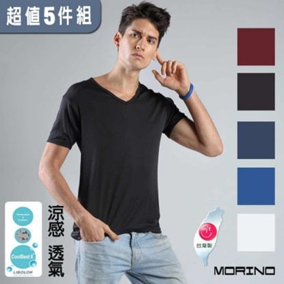圖片 【MORINO摩力諾】速乾涼感短袖V領衫/T恤(超值5件組)