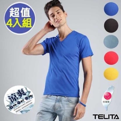圖片 【TELITA】吸溼涼爽短袖衫/T恤(超值4件組)