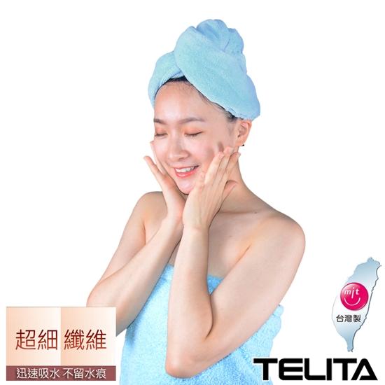圖片 【TELITA】超細纖維瞬間吸水速乾擦髮巾 毛巾(超值3入組) TA006