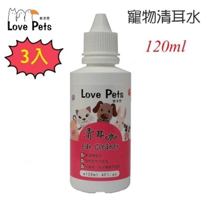 圖片 寵物清耳液《Love Pets 樂沛思》 寵物清耳水 120ml (3入)