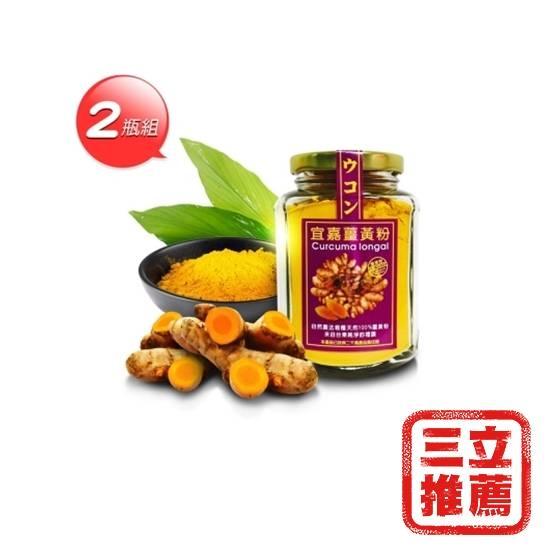 圖片 【宜嘉】薑黃粉2入組-電