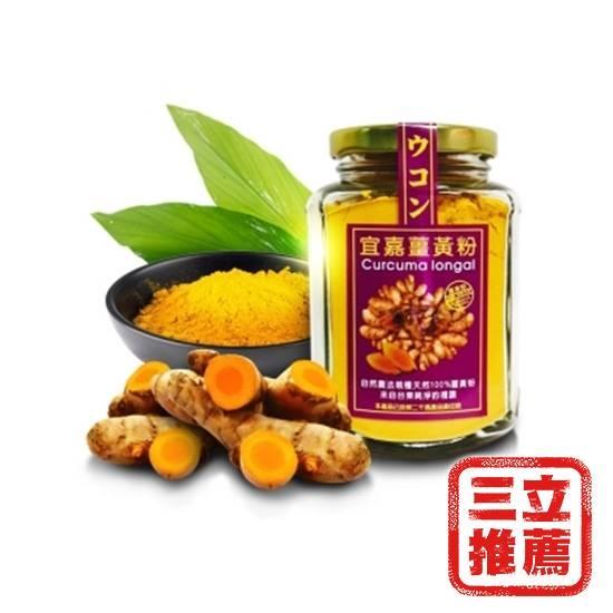 圖片 【宜嘉】薑黃粉1入組-電
