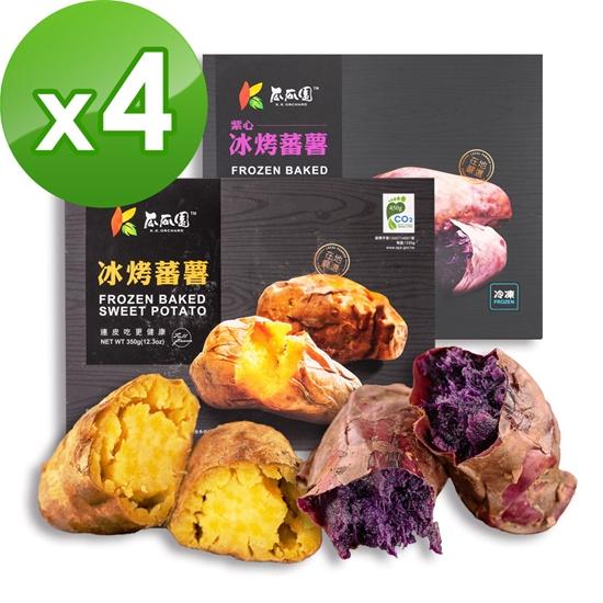 圖片 瓜瓜園 冰烤原味蕃藷(350g)X2+冰烤紫心蕃藷(1kg)X2