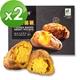 瓜瓜園 人氣地瓜冰烤蕃薯(350g/盒,共2盒)
