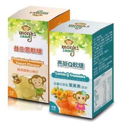 圖片 monkiland 益生菌軟糖-優格口味80g/瓶+monkiland 亮晰Q軟糖80g/瓶,共2瓶
