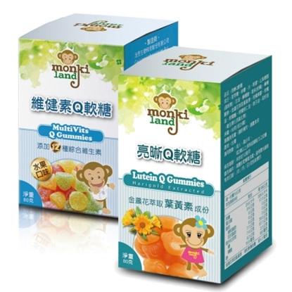 圖片 monkiland 維健素Q軟糖80g/瓶+monkiland 亮晰Q軟糖80g/瓶,共2瓶